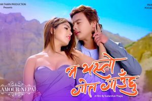 Song of 'Ma yesto geet gauxu-2': with Pal and Puja